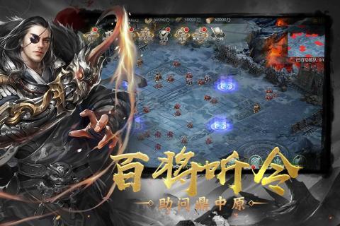 幻想三国志5手机游戏IOS最新特典版下载图4: