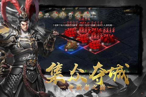幻想三国志5手机游戏IOS最新特典版下载图2: