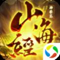 大荒山海经神兽志手游官方版 v1.0