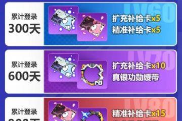 崩坏3登陆授勋活动大全 累计登陆永久奖励一览[多图]