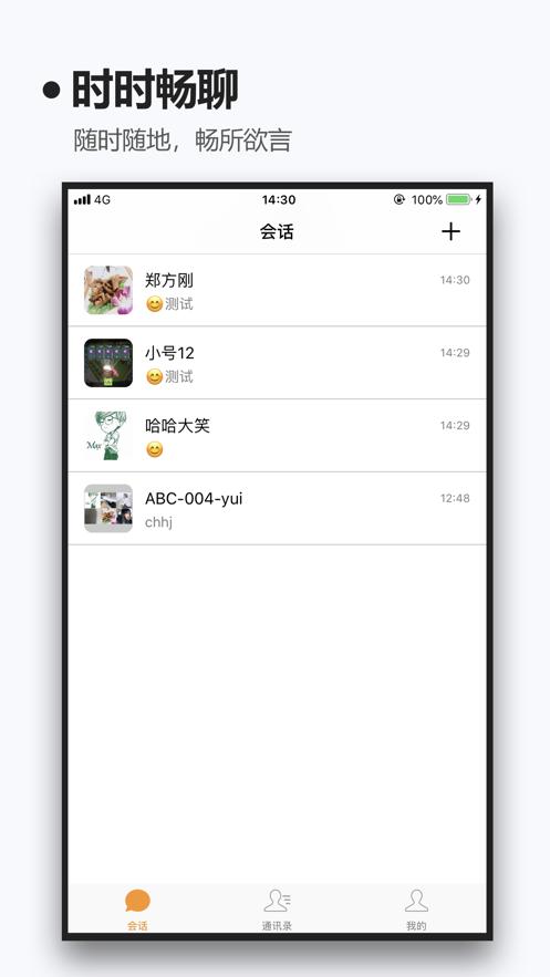 蜂聊社交app官方下载图3: