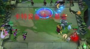 云顶之弈爆炸秒杀流卡特怎么玩 爆炸秒杀流卡特玩法介绍图片2