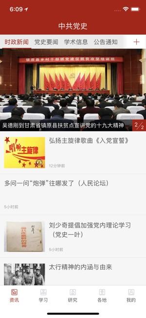 庆祝新中国成立70周年党史国史知识竞赛活动入口图1: