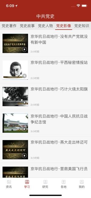 庆祝新中国成立70周年党史国史知识竞赛活动入口图3: