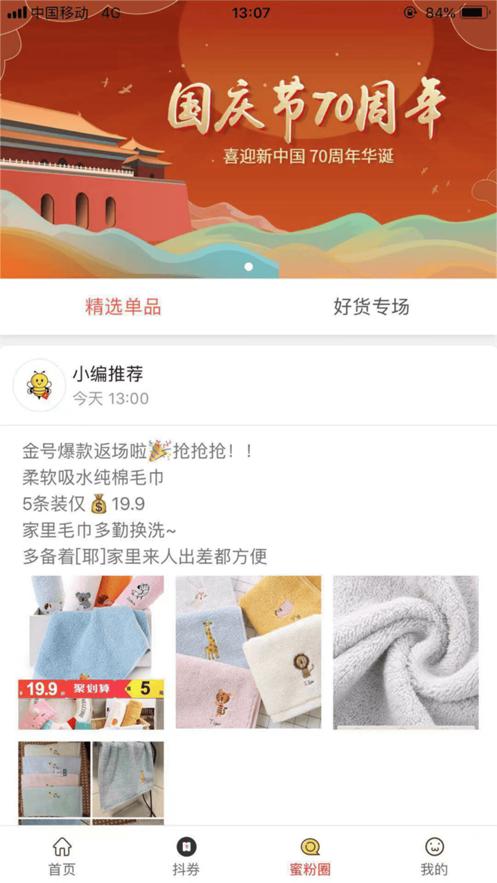 闪蜜app软件官方下载图1: