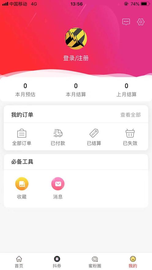 闪蜜app软件官方下载图2: