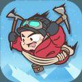攀登大作战游戏最新官方版 v1.0