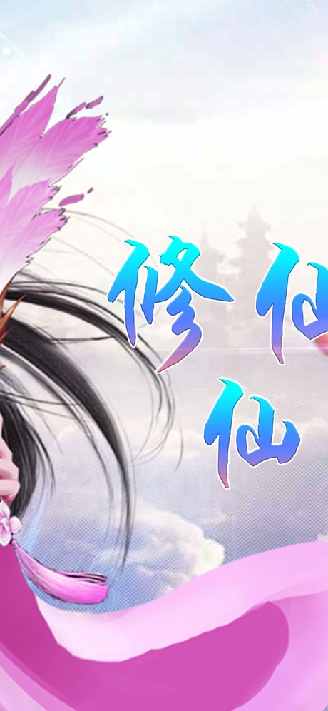 修仙之剑仙尘缘手游官方IOS版下载图3: