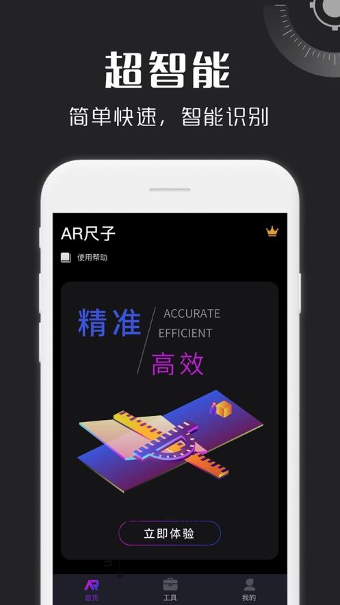 ar尺子测量仪app软件官方下载图3: