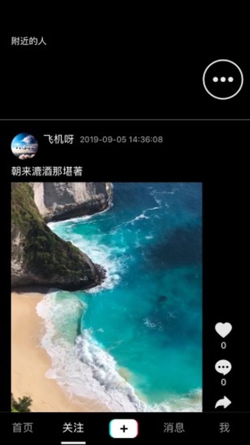 哆音小视频app软件官方下载图2: