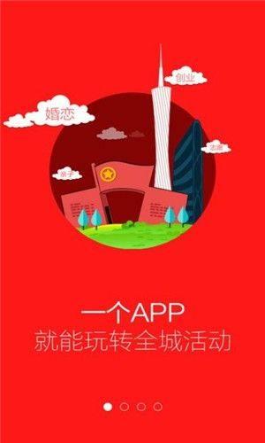 重庆智慧团建登录入口图2