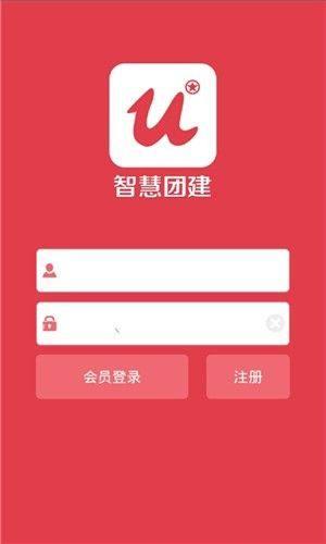 重庆智慧团建官网登录注册平台入口图片1