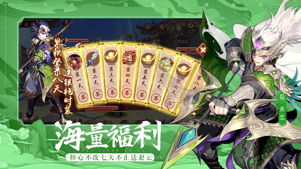 少年三国志2官方网站正版游戏图3: