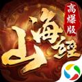 腾讯青云传之山海经高爆版最新版手游下载 v4.5.0