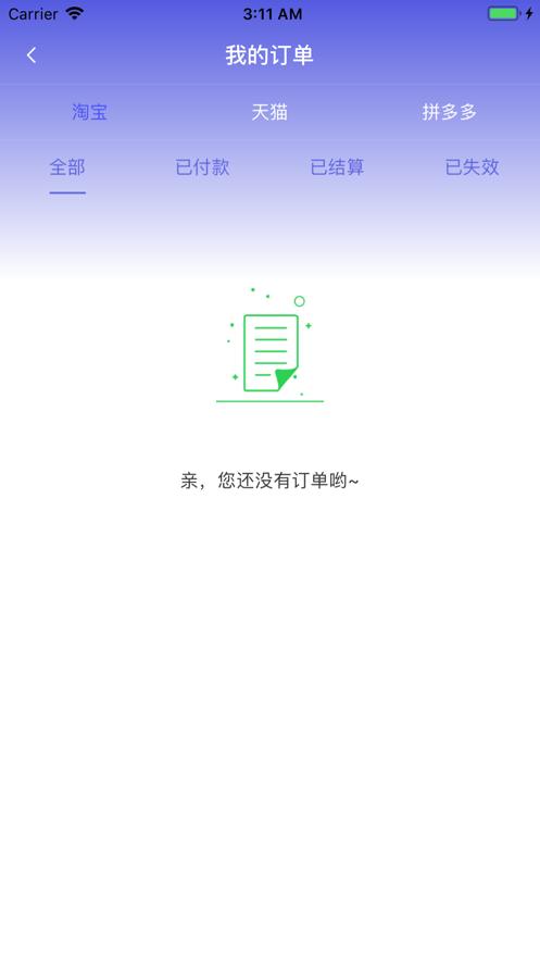 彼彼省家app软件官方下载图2: