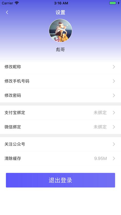 彼彼省家app软件官方下载图3: