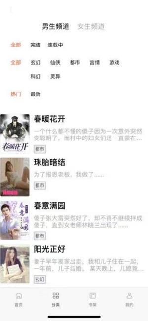 红梅小说阅读器app官方版下载图2: