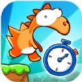 恐龙赛跑竞速游戏最新安卓版 v1.0