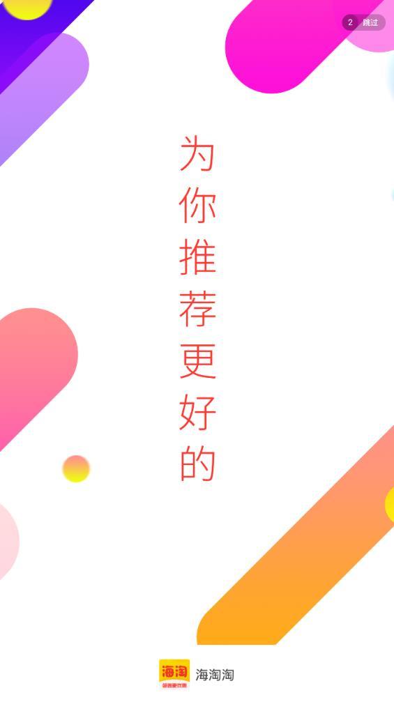 海淘淘手机版下载app图1: