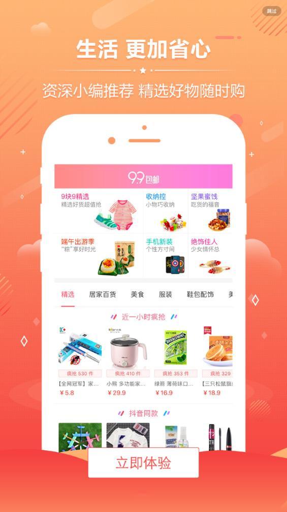 海淘淘手机版下载app图3: