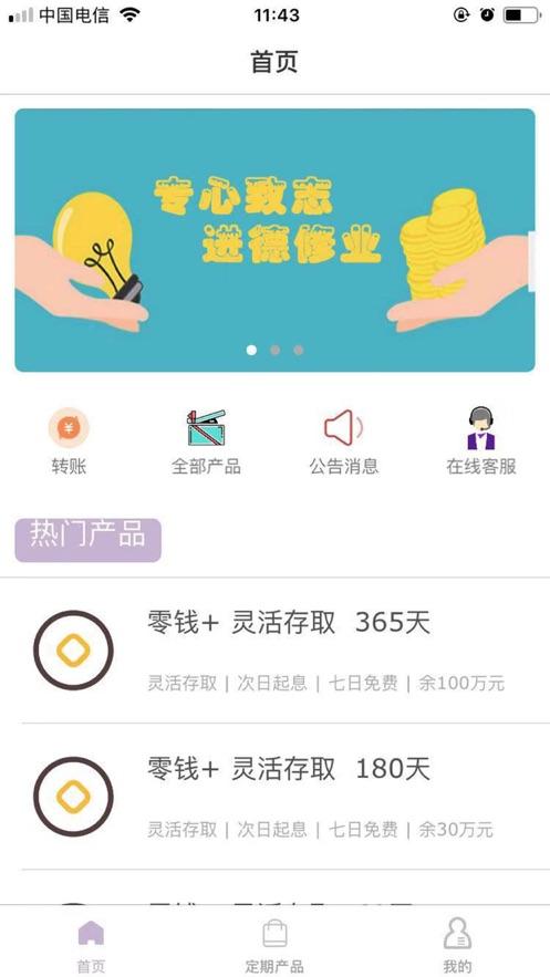 东丰农商银行客户端官方app下载图3: