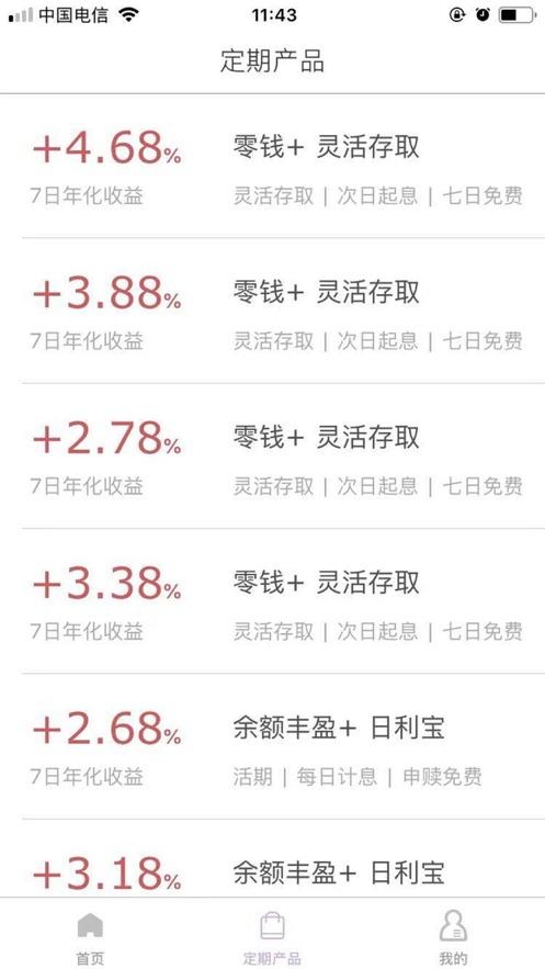 东丰农商银行客户端官方app下载图1: