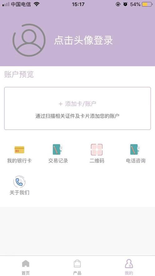 东丰农商银行客户端官方app下载图2: