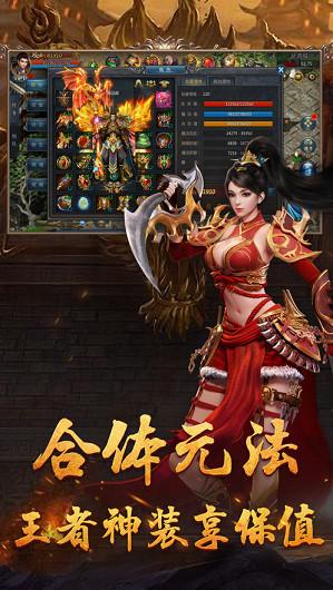 龙皇超变SF手游官方最新app安卓版图片1