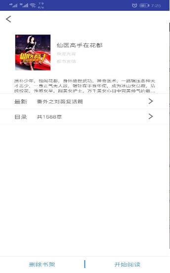 可可图书app官方手机版图2: