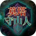莫塔守山人游戏中文手机版 v1.0