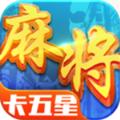 星辰卡五星麻将游戏官方安卓版 v1.0