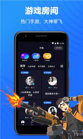 欢游苹果ios版官方版下载图片1