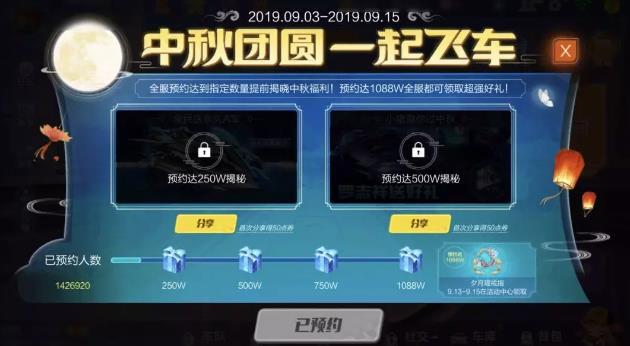 QQ飞车手游中秋节活动大全2019 全服预约得极品戒指点券[多图]