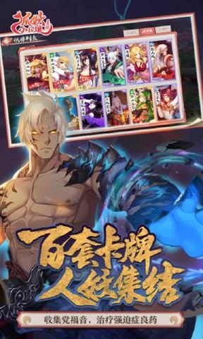 狐妖小红娘手游官方手机版图3: