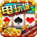 电玩城游戏大厅app官方手机版 v1.0