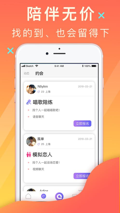 ss交友平台app官方版图1: