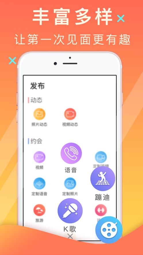 ss交友平台app官方版图2: