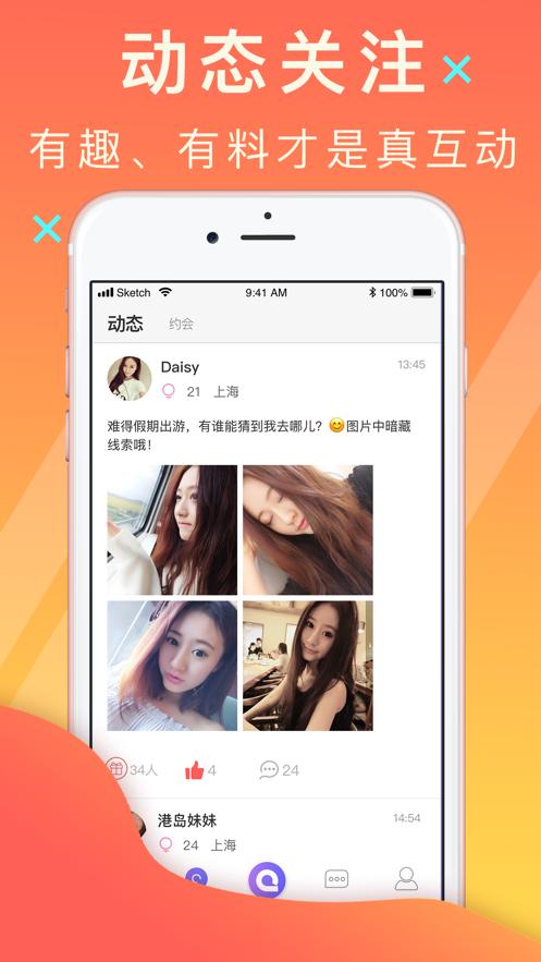 ss交友平台app官方版图3: