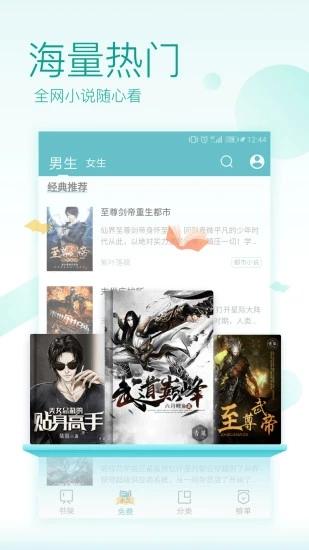 星河小说app免费阅读手机版图1: