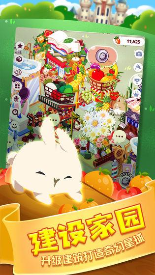 邦尼兔的奇幻星球游戏最新官方版图3: