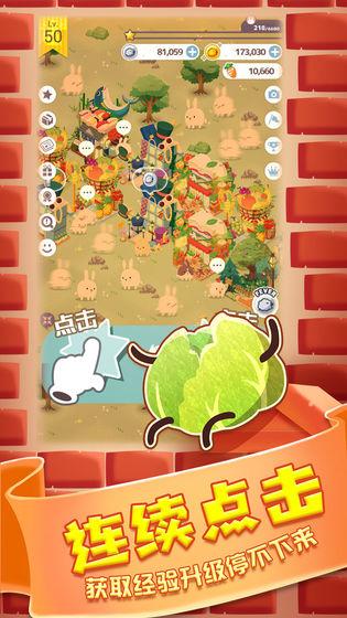 邦尼兔的奇幻星球游戏最新官方版图片1
