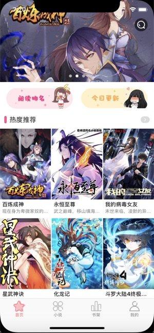 木木悦读app图2