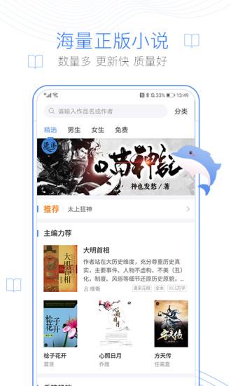 绿书屋小说阅读网app软件图1: