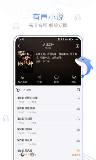 绿书屋小说阅读网app软件图3: