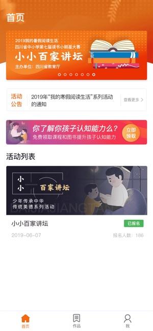 阳光阅读平台登录窗口频道app下载图1: