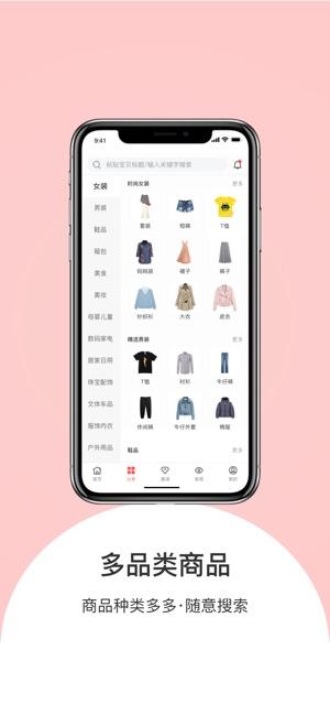 惠逛联盟app官方版下载图2: