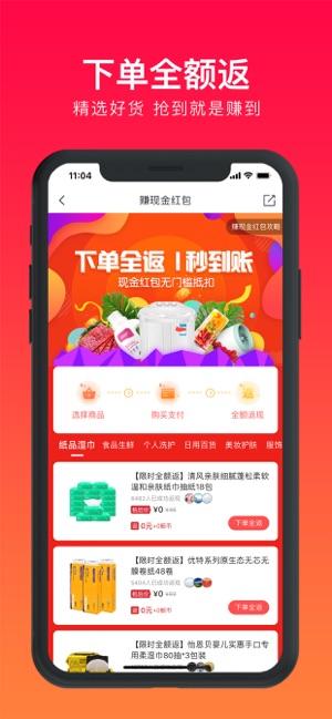 火拼商城app官方版下载图2: