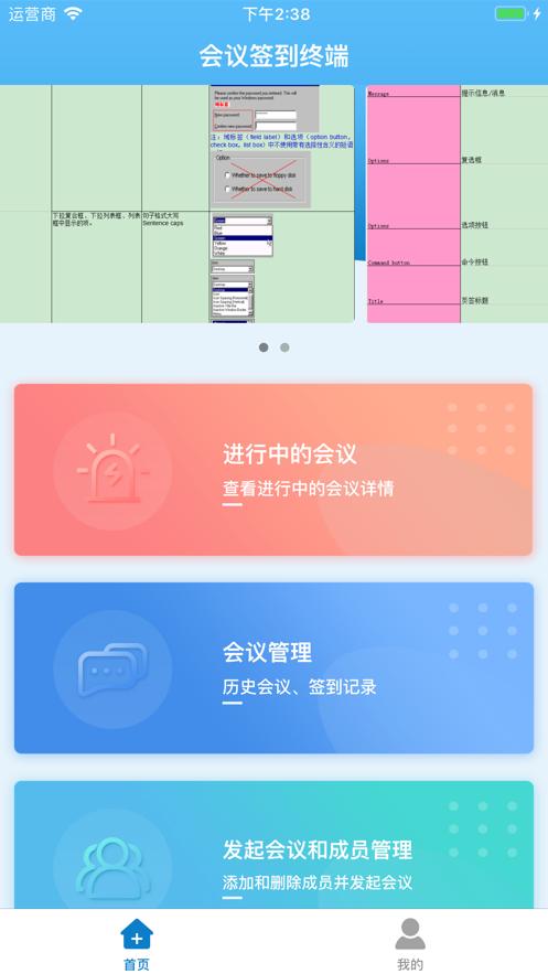 蓝牙签到助手app软件官方下载图1:
