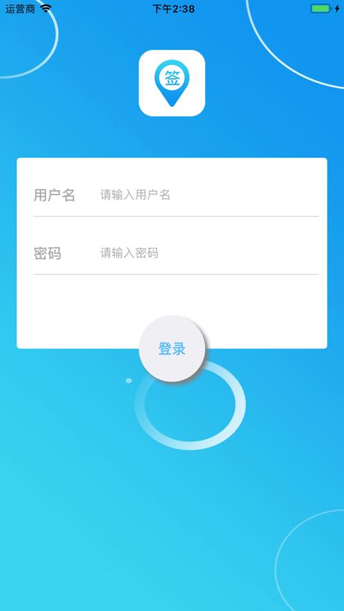 蓝牙签到助手app软件官方下载图3: