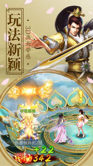 逆天绝仙手游官网最新版下载图2: